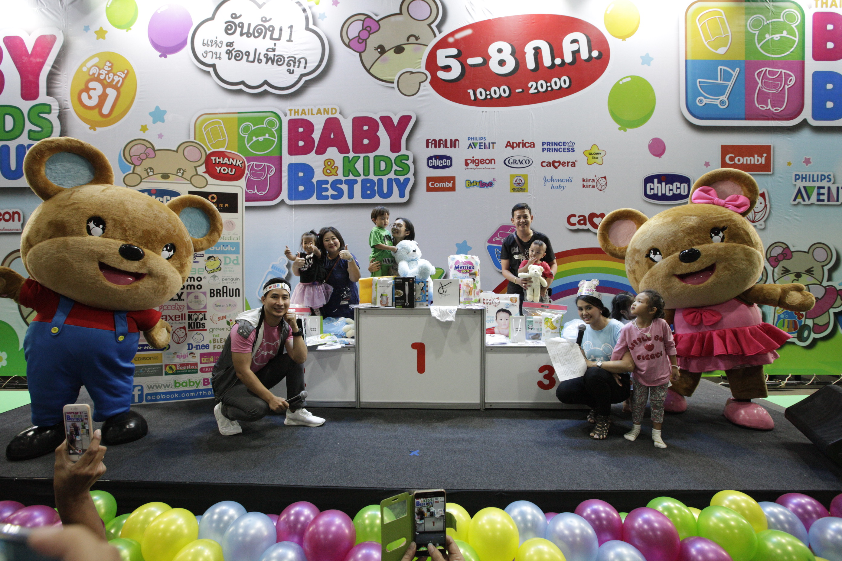 Thailand Baby & Kids Best Buy ครั้งที่ 31