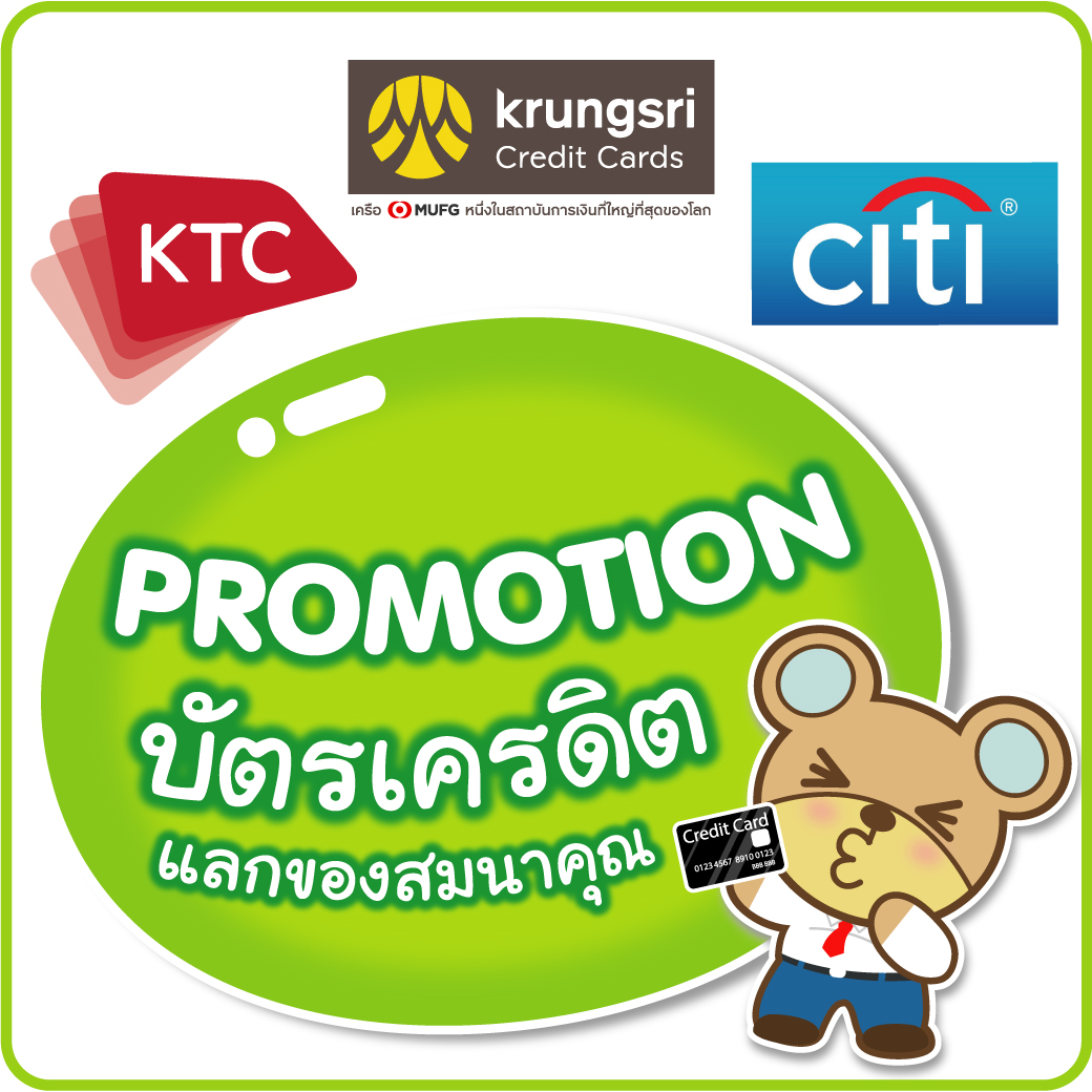 Promotion บัตรเครดิต งานช็อปเพื่อลูก by Baby Best Buy 2018